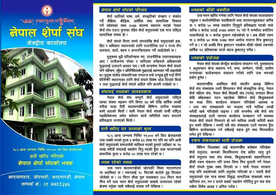 शेर्पा संघको भवन खरिदको लागि शेर्पा सोसाइटी पर्तुगलले आर्थिक संकलन समिति गठन
