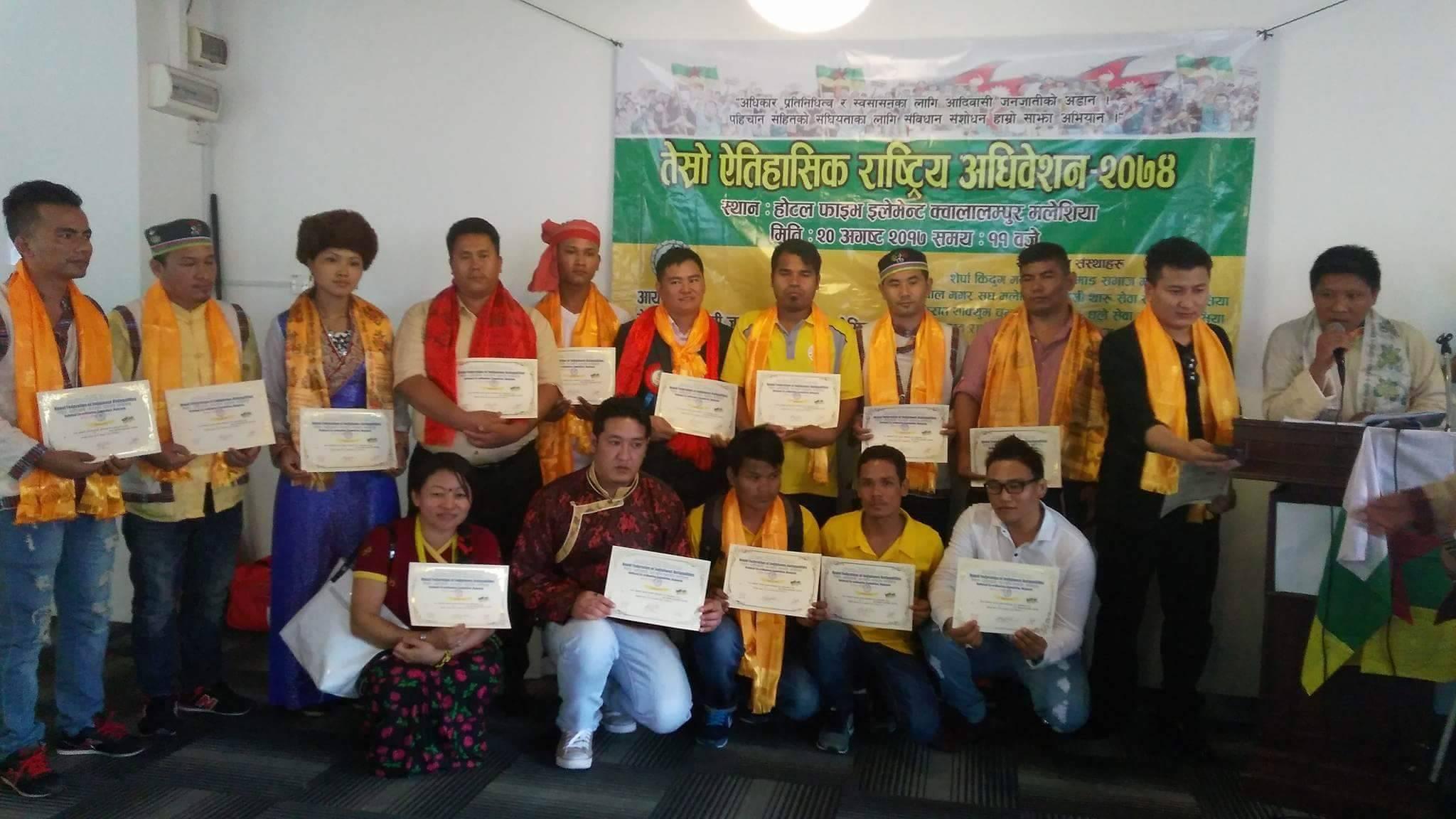 २३ औं विश्व आदिवासी जनजाति दिवस तथा तेस्रो महाधिवेशन सम्पन्न