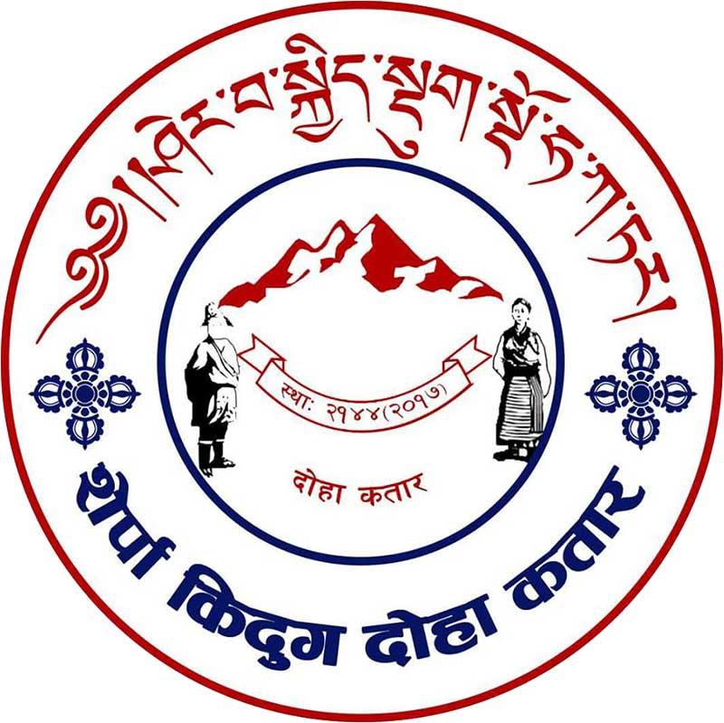 शेर्पा किदुग दोहा कतारले पिकनिक कार्यक्रम आयोजन गर्दै