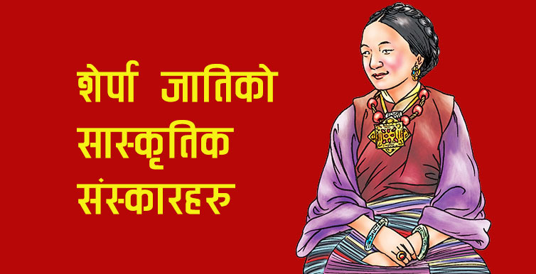 शेर्पा जातिको सास्कृतिक सस्कारहरु