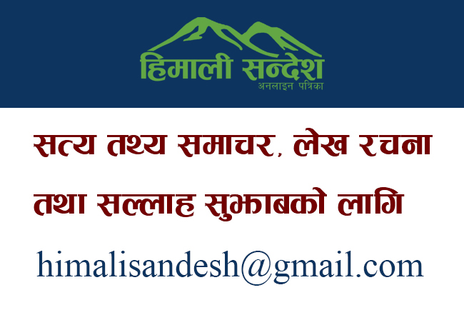 Himali sandsh