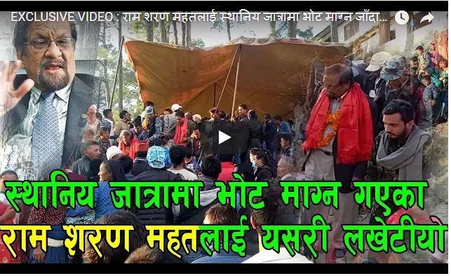 आफ्नै जिल्लामा आफ्नै कार्यकर्ताबाट लखेटिए  राम शरण महत (भिडियो सहित )