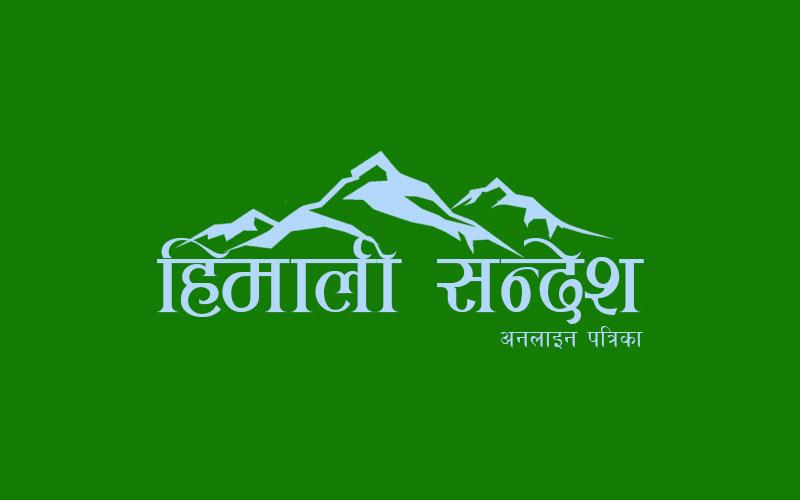 आदिवासी जनजातिले नबुझेको नेपाली राष्ट्रवादः डा युवराज लिम्बू