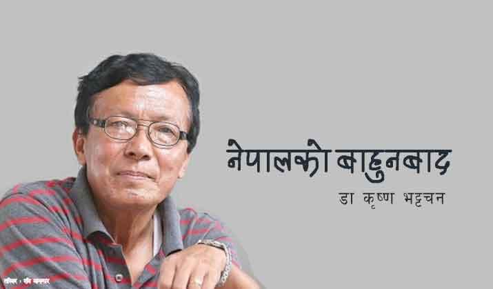 नेपालको बाहुनबाद- डा कृष्ण भट्टचन