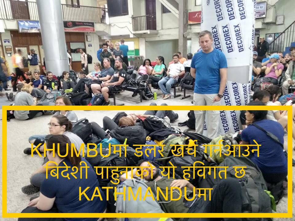 सोलुखुम्बुमा मौसम खराब पर्यटक काठमाडौँ मै अलपत्र