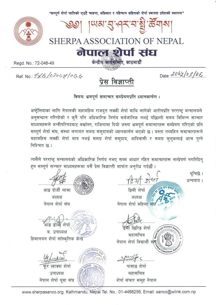 राजदुत शेर्पामाथि लगाएको लाञ्छना र प्रकाशित समाचार प्रति शेर्पा समुदायको आपत्ति