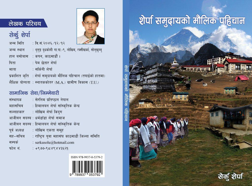 शेर्पा समुदायको मौलिक पहिचान नामक पुस्तकको विमोचन