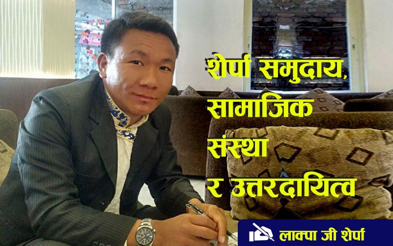 शेर्पा समुदायः सामाजिक संस्था र उत्तरदायित्व