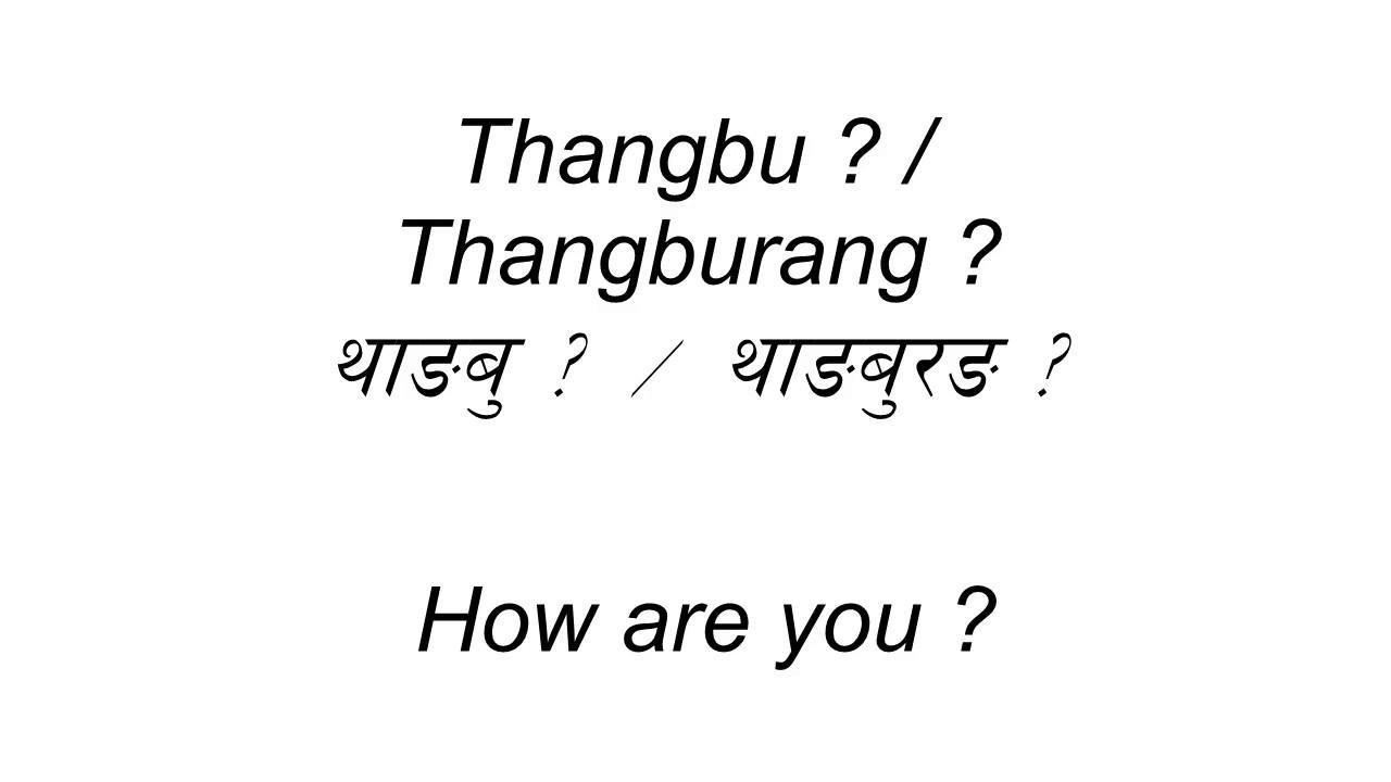 शेर्पा भाषाको विकासमा सूचना प्रविधिको प्रयोग