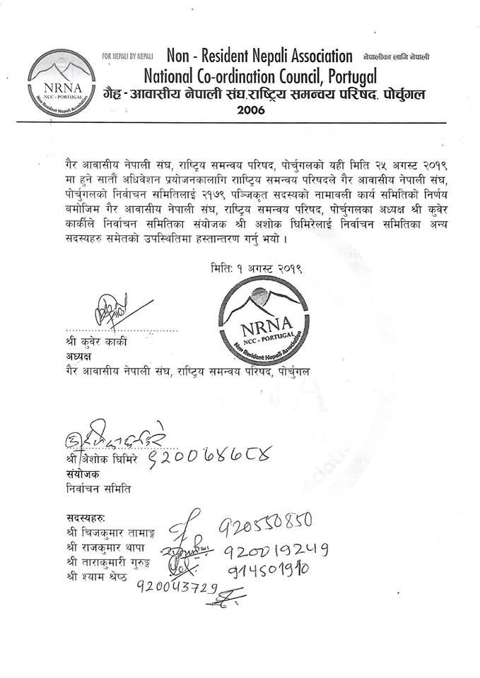 एन.आर.एन पार्तुगलका अध्यक्ष कुबेर कार्कीले सदस्यता वितरणमा अनियमितता गरेको पुष्टि