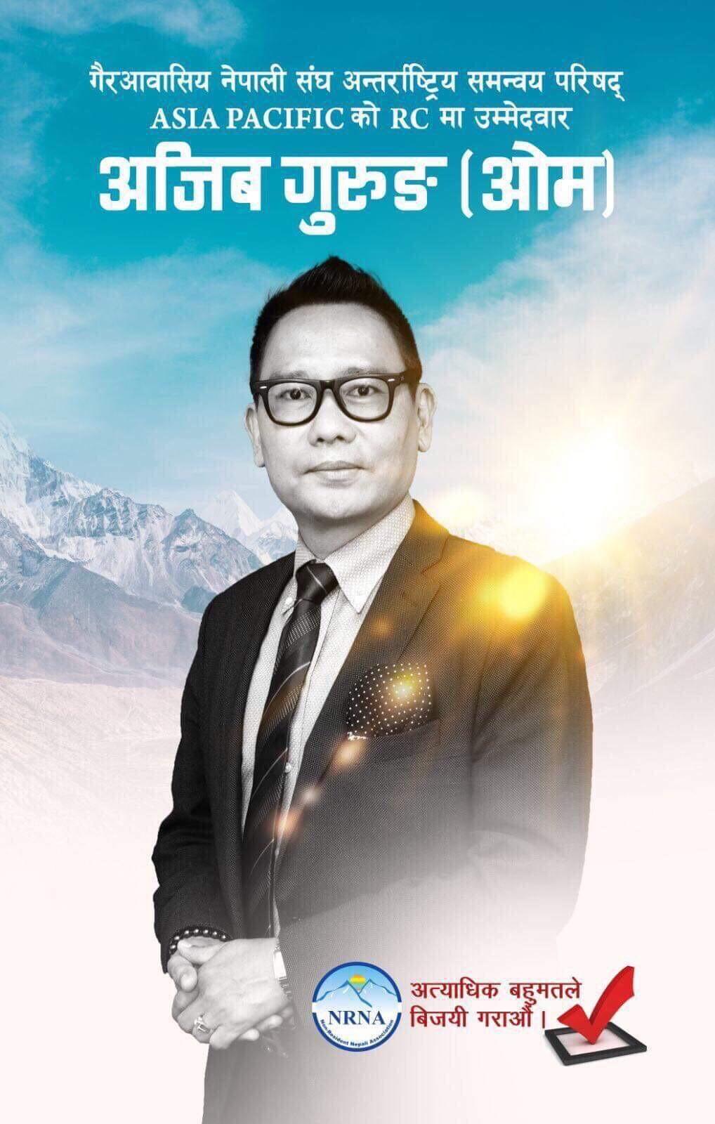 एनआरएनए एशिया प्यासिफिकको संयोजकमा ओम गुरुङ 'अजिव' द्वारा उम्मेद्वारी घोषणा