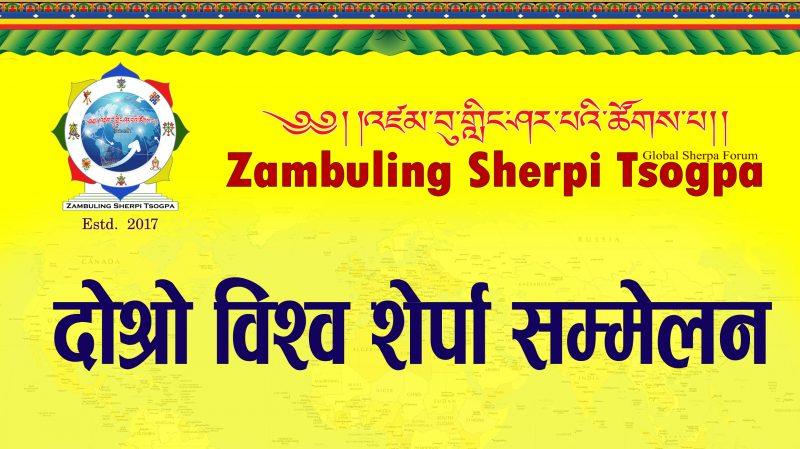 दोश्रो विश्व शेर्पा सम्मेलन सिक्किममा हुने ।
