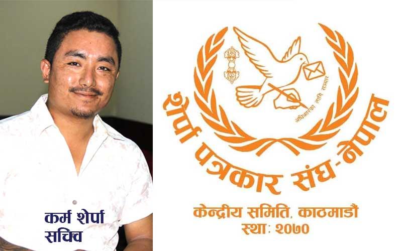 शेर्पा पत्रकार संघ नेपालले विद्यार्थी सम्मन सहित छात्रवृति प्रदान गर्ने