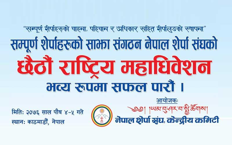 नेपाल शेर्पा संघले पौष ४ र ५ गते छैटौं महाधिवेशन गर्ने