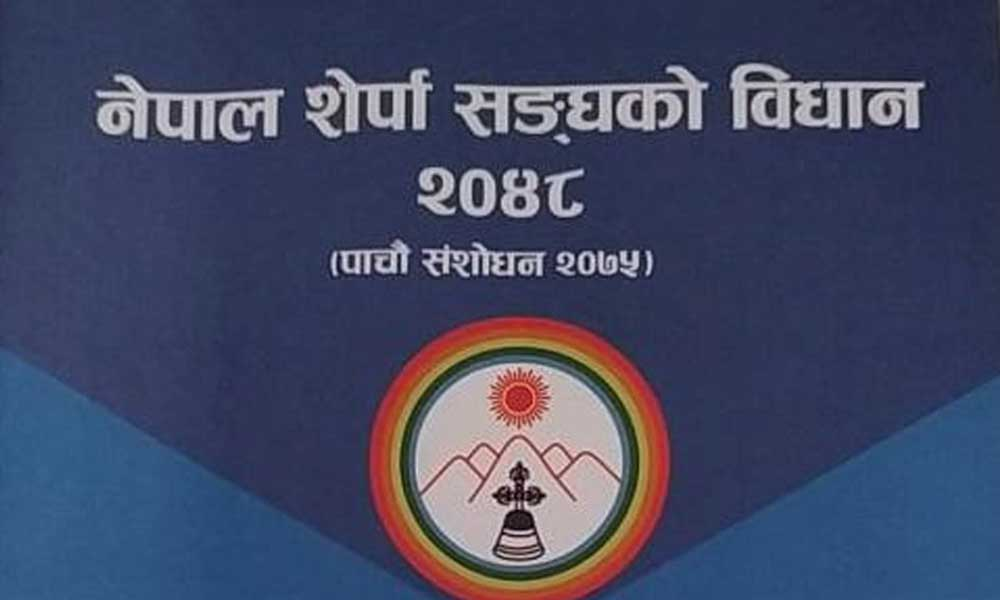 नेपाल शेर्पा संघले उत्कृष्ठ बनेर संशोधनसहित जारी भएको विधानमा त्रुटी नै  त्रुटी