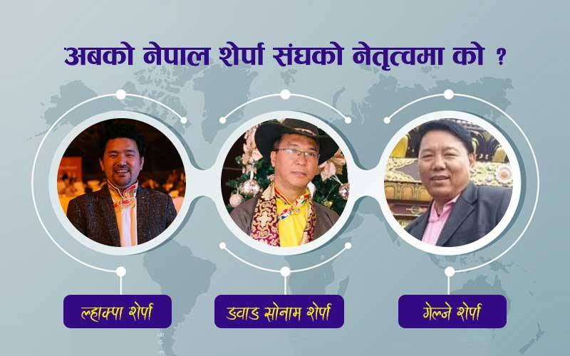 नेपाल शेर्पा संघको नेतृत्वका लागि उमेद्वारी दिएकाहरुको सबल र दुर्बल पक्षहरुको चिरफार