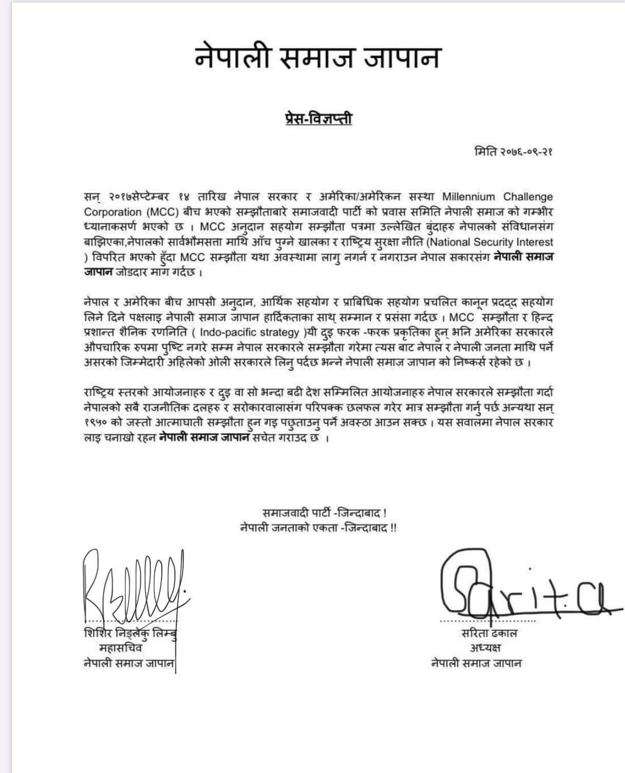 MCC सम्झौता यथा अवस्थामा  लागु नगराउन नेपाली समाज जापानकाे माग