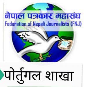 नेपाल पत्रकार महासंघको पोर्तुगल शाखा बिस्तार