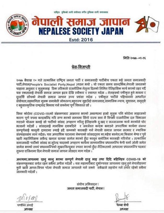 नेपाली समाज जापानद्वारा प्रधानमन्त्रिको राजिनमा माग्दै विज्ञप्ति