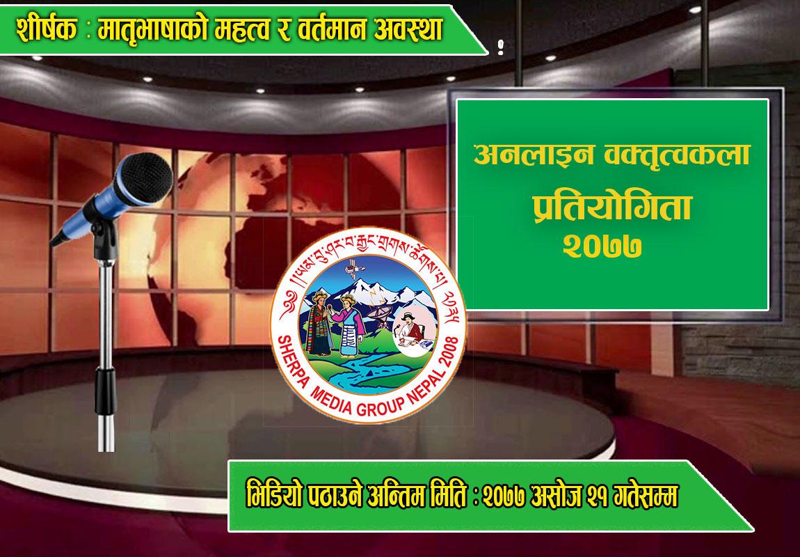 शेर्पा सञ्चारद्वारा आदिवासी युवालाई समेटेर अनलाइन वक्तृत्वकला प्रतियोगिता आयोजना