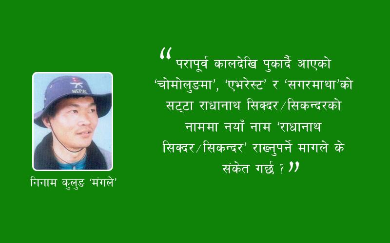 सगरमाथा र नेपालका अरु हिमालहरु