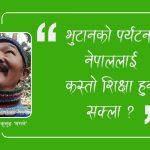 भुटानको पर्यटनः नेपाललाई कस्तो शिक्षा हुन सक्ला !