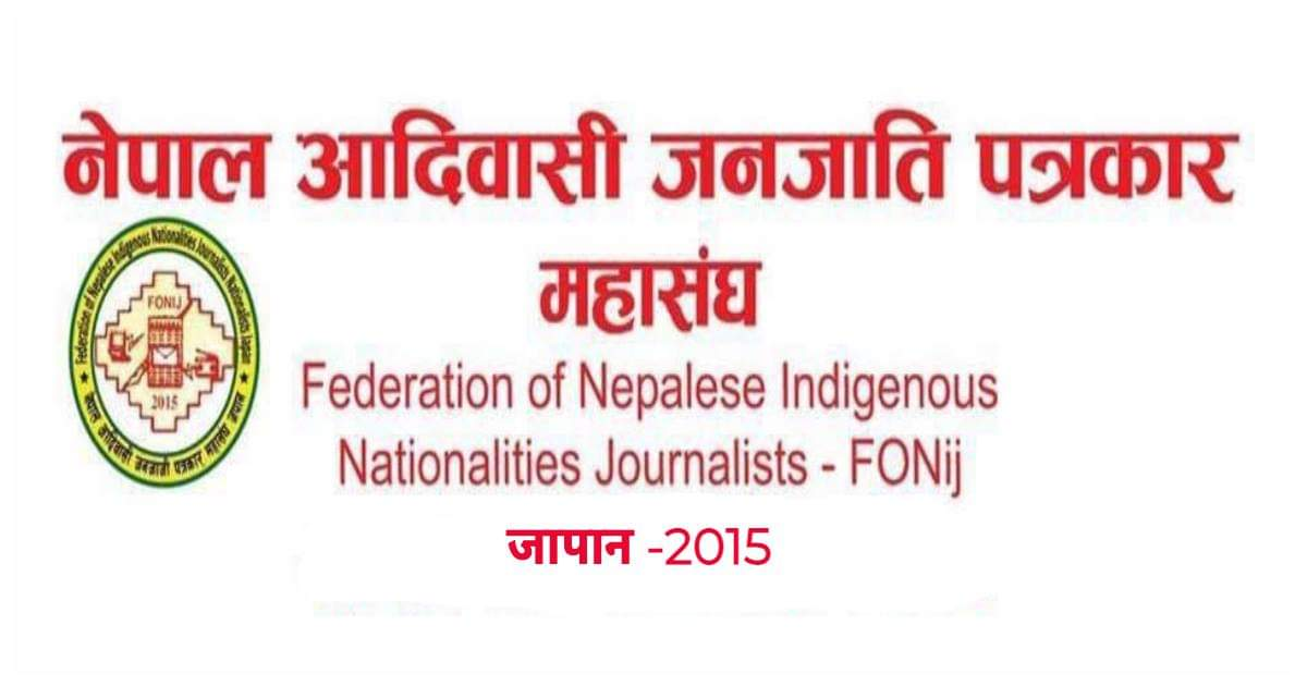 नेपाल आदिवासी जनजाती पत्रकार महासंघ (फोनिज) जापानको तेश्रो अधिवेशन जुन ६ तारिखमा गर्ने निर्णय