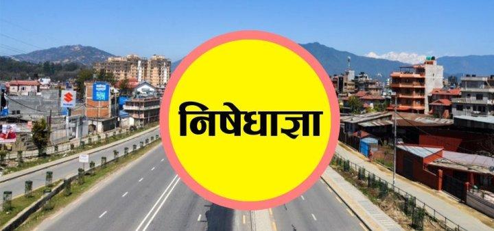 ५ महिनादेखि काठमाडौं उपत्यकामा जारी निषेधाज्ञा हट्यो , के के खुल्यो ? (सूचिसहित)