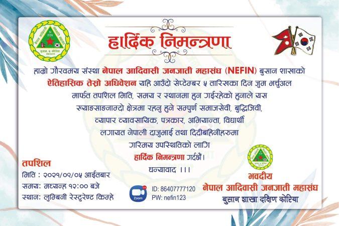 नेपाल आदिवासी जनजाति महासंघ बुसान शाखाको तेस्रो अधिवेशन सेप्टेम्बर ५ तारिखमा हुने