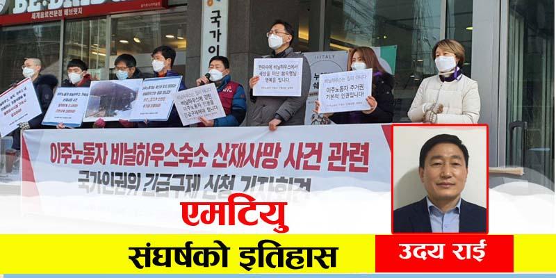 एमटियु संघर्षको इतिहास र कोरियन सरकारले लागू गरेको प्रवासी मजदुर सम्बन्धि कानुन