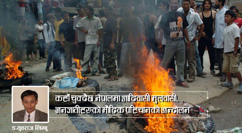 कहाँ चुक्दैछ नेपालमा आदिवासी/मुलवासी, जनजातीहरुको मौलिक पहिचानको आन्दोलन ?